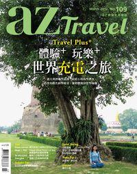 AZ旅遊生活 [第109期]:Travel Plus+體驗+ 玩樂+ 世界充電之旅