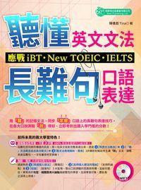 聽懂英文文法長難句口語表達 [有聲書]:應戰iBT、New TOEIC、IELTS