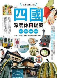 四國深度休日提案:一張JR PASS玩到底!:香川、愛媛、高知、德島 行程x交通x景點, 最全面的自助攻略!