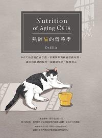熟齡貓的營養學:365天的完善飲食計畫、常備餐點與疾病營養知識, 讓你和親愛的貓咪一起健康生活、優雅老去