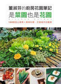 董淑芬的廚房花園筆記 是菜園也是花園:100個安心蔬果x美味料理, 打造城市田園樂