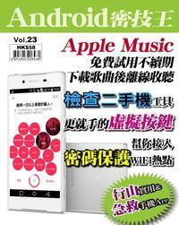Android 密技王 [第23期]:Apple Music 免費試用不續期 下載歌曲後離線收聽