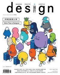 Design設計 [中英國際版] [第196期]:非典型創意人物
