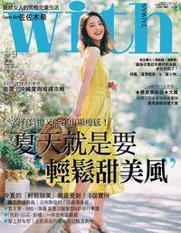 "with與你時尚國際中文版 [第161期]:夏天就是要""輕鬆甜美風"""