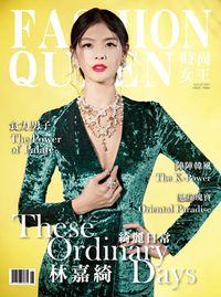 FASHION QUEEN時尚女王雜誌 [第130期]:林嘉綺 綺麗日常