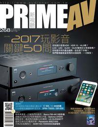 Prime AV新視聽 [第268期]:2017玩影音 關鍵50問