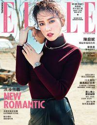 ELLE她雜誌 [第311期]:浪漫主義 New Romantic