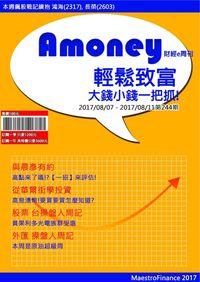 Amoney財經e周刊 2017/08/07 [第244期]:輕鬆致富 大錢小錢一把抓