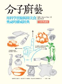 分子廚藝:用科學實驗揭開美食奧秘的權威經典