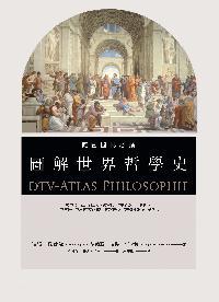 德國國民必讀圖解世界哲學史