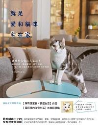 就是愛和貓咪宅在家:讓喵星人安心在家玩!貓房規劃、動線配置、材質挑選, 500個人貓共樂的生活空間設計提案