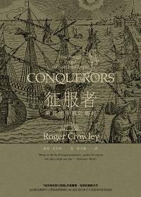 征服者:葡萄牙帝國的崛起