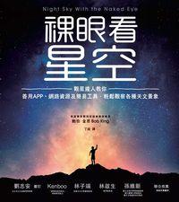 裸眼看星空:觀星達人教你善用APP、網路資源及簡易工具, 輕鬆觀察各種天文景象