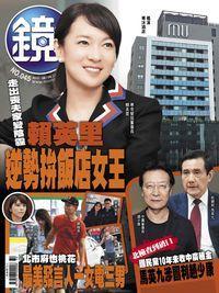 鏡週刊 2017/08/09 [第45期]:賴英里逆勢拚飯店女王