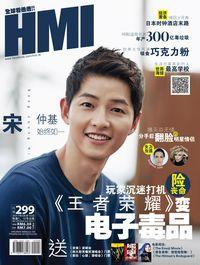 HMI [Issue 299]:宋仲基 始終如一