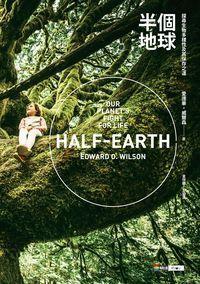 半個地球:探尋生物多樣性及其保存之道