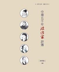中華五千年政治家評傳