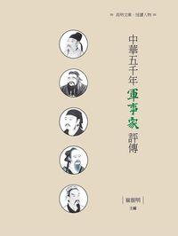 中華五千年軍事家評傳