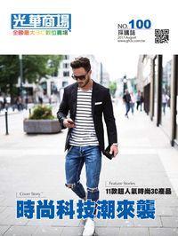 光華商場採購誌 [第100期]:時尚科技潮來襲