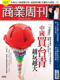 商業周刊 2017/08/14 [第1552期]:中國買台青-越玩越大-