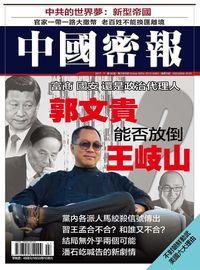 中國密報 [總第58期]:郭文貴能否放倒王岐山