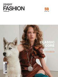 Ppaper fashion [第59期]:Classic core 經典核心時尚