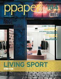 Ppaper [第184期]:Living sport 新運動生活感