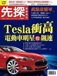 先探投資週刊 2017/08/11 [第1947期]:Tesla 衝高 電動車明星股飆速