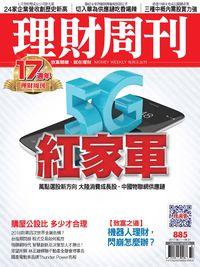 理財周刊 2017/08/11 [第885期]:5G紅家軍