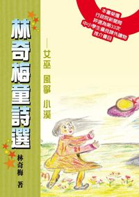 林奇梅童詩選:女巫、風箏、小溪