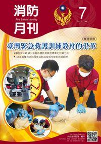 消防月刊 [2017年07月號]:臺灣緊急救護訓練教材沿革