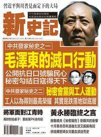 新史記 [總第36期]:毛澤東的滅口行動