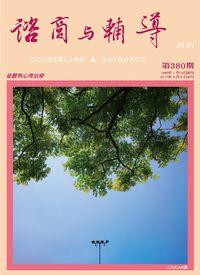 諮商與輔導月刊 [第380期]