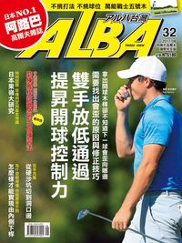 ALBA 阿路巴高爾夫雜誌 [第32期]:雙手放低通過 提昇開球控制力