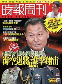 時報周刊 2017/08/11 [第2060期]:海空退將譙李翔宙