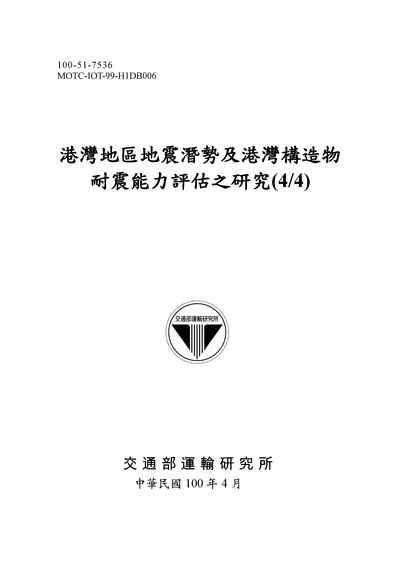 港灣地區地震潛勢及港灣構造物耐震能力評估之研究. (4/4)