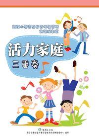 活力家庭三重奏:國民小學家庭教育推展策略與課程教案