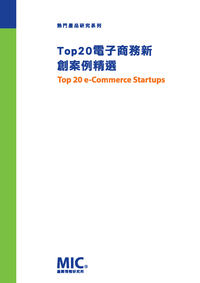 Top20電子商務新創案例精選