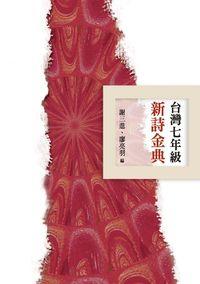 台灣七年級新詩金典