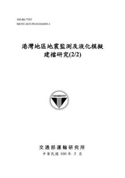 港灣地區地震監測及液化模擬建檔研究. (2/2)