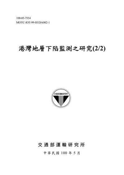 港灣地層下陷監測之研究. (2/2)