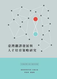 臺灣翻譯發展與人才培育策略研究