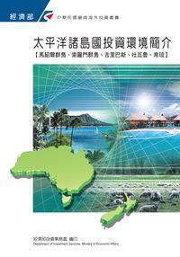 太平洋諸島國(馬紹爾、索羅門、吉里巴斯、諾魯、帛琉)投資環境簡介
