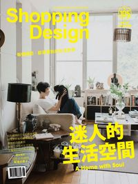 Shopping Design [第105期]:迷人的生活空間