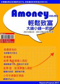 Amoney財經e周刊 2017/08/14 [第245期]:輕鬆致富 大錢小錢一把抓