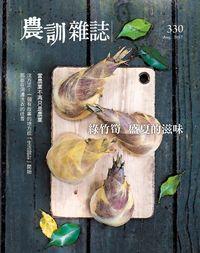 農訓雜誌 [第330期]:綠竹筍 盛夏的滋味