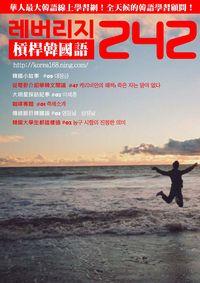 槓桿韓國語學習週刊 2017/08/16 [第242期] [有聲書]:韓國小故事 #09 대장금