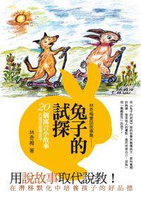 兔子的試探:林奇梅童話故事集
