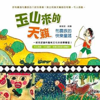 玉山來的天籟:布農族的快樂童謠