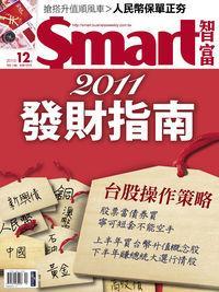 Smart智富月刊 [第148期]:2011發財指南